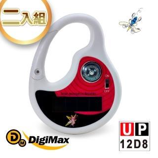 【DigiMax】★UP-12D8 攜帶型太陽能充電式音波驅蚊器(《超值2入》)
