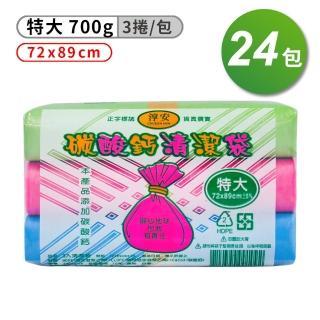 【淳安】碳酸鈣清潔袋 垃圾袋 特大 3入 72*89cm 箱購 24入