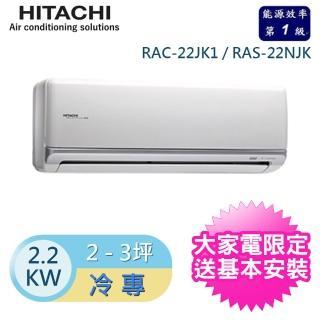 【好禮六選一★日立HITACHI】3-5坪頂級變頻冷專分離式(RAS-22JK/RAC-22JK)