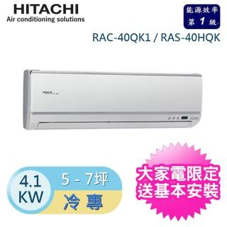 【好禮六選一★日立HITACHI】7-8坪旗艦變頻冷專分離式(RAS-40QK/RAC-40QK)