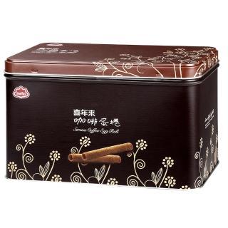 【喜年來】咖啡蛋捲禮盒320g(蛋捲)