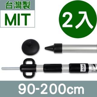 【LIFECODE】鋁合金三截伸縮營柱桿90-200cm(2入)