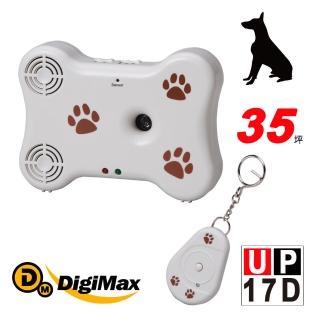 【DigiMax】★UP-17D 可愛造型狗骨頭寵物行為訓練器