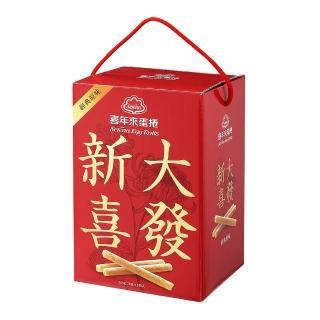 【喜年來】大發原味禮盒384g(蛋捲)
