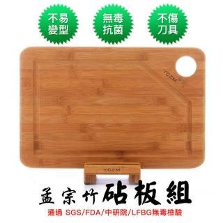 【YCZM】台灣製造 孟宗竹 無毒抗菌 溝槽砧板2件組(中+腳架)