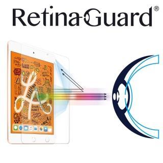 【RetinaGuard】視網盾 iPad mini 4 防藍光玻璃保護膜
