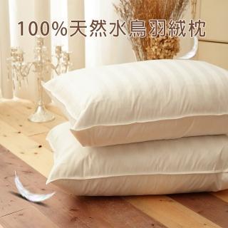 【FOCA】飯店專用-經典緹花100%水鳥羽毛枕(二入)