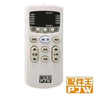 【PJW配件王】專用型冷氣遙控器(RM-HI01A)