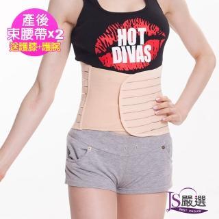 【JS嚴選】法式輕雕纖感顯瘦極塑隱形束腰帶(束腰帶*2+護膝+護腕)