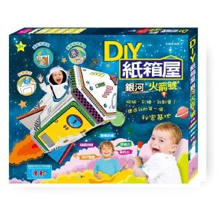 【世一】DIY紙箱屋銀河火箭號