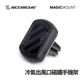 【SCOSCHE】MAGIC MOUNT VENT 夾持式磁鐵手機架/冷氣出風口支架(夾持式磁鐵手機架)