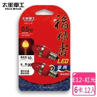【太星電工】福祿壽LED富貴神明燈泡E12/0.5W/紅光/2入(6卡)