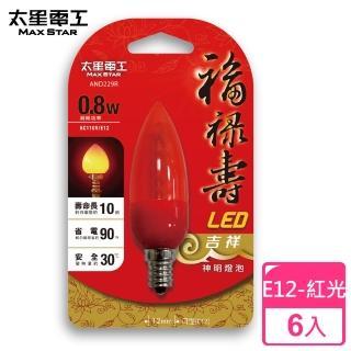【太星電工】福祿壽LED吉祥神明燈泡E12/0.8W(紅光/6入)
