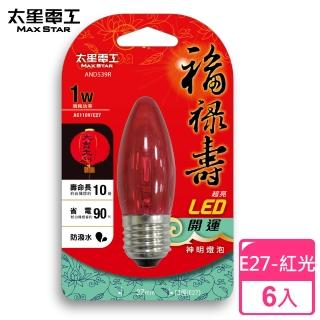 【太星電工】福祿壽超亮LED開運神明燈泡E27/1W(紅光/6入)