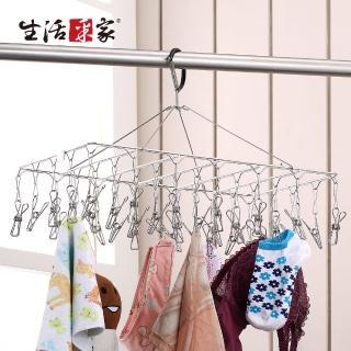 【生活采家】台灣製304不鏽鋼35夾長方晾曬衣架(#27165)