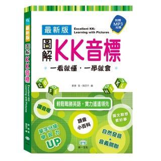 【世一】最新版圖解KK音標  Excellent KK:Learning
