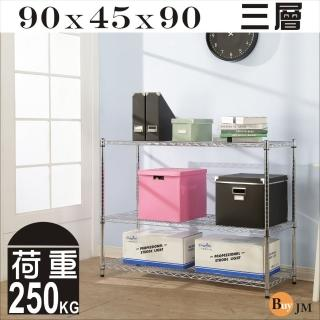【BuyJM】超荷重型90x45x90cm鐵力士三層鍍鉻層架/波浪架