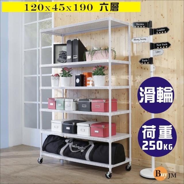 【BuyJM】洞洞板120x45x190cm耐重六層附輪置物架 -層架