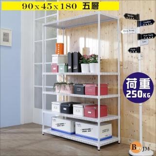 【BuyJM】洞洞板90x45x180cm耐重五層置物架 /層架