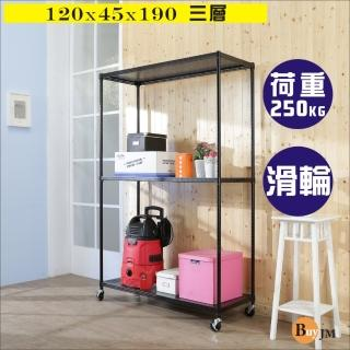 【BuyJM】洞洞板120x45x190cm耐重三層附輪置物架 /層架