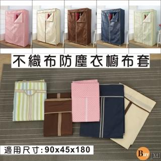 【BuyJM】90x45x174公分T型拉鍊布套5色-吊衣櫥專用(單購布套)