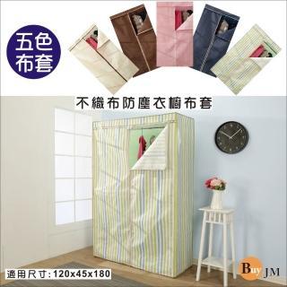 【BuyJM】121x45x174公分T型拉鍊布套5色-吊衣櫥專用(單購布套)