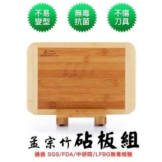 【YCZM】台灣製造 孟宗竹 無毒抗菌 砧板2件組(中+腳架)