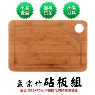 【YCZM】台灣製造 孟宗竹 無毒抗菌 溝槽砧板(中)