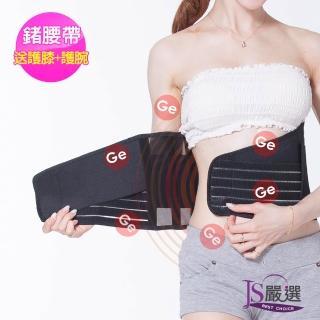 【JS嚴選】*全新升級六條軟鋼條*鍺元素高機能調整護腰帶(竹炭膝&竹炭腕+鍺護腰帶)