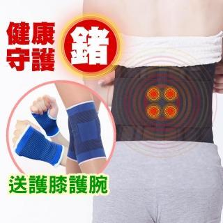 【JS嚴選】*全新升級六條軟鋼條*鍺元素高機能調整護腰帶(透氣護膝+護腕+鍺護腰帶)