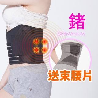 【JS嚴選】*全新升級六條軟鋼條*鍺元素高機能調整護腰帶(束腰片+鍺護腰帶)