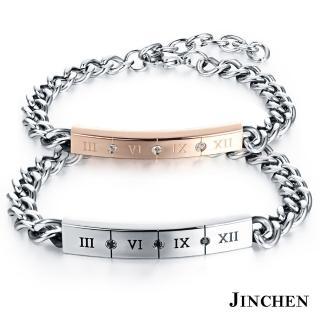 【JINCHEN】316L鈦鋼情侶手鍊一對價TCC-773A(永恆羅馬手鍊/情侶飾品/情人對手鍊)