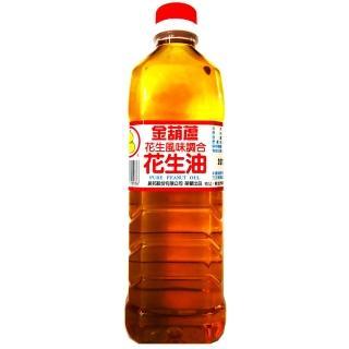 【金葫蘆】花生風味調和花生油600ml