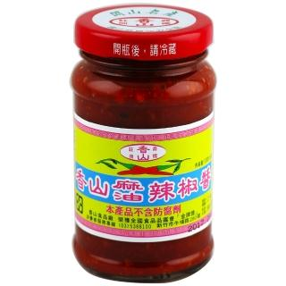 【香山】辣椒醬120g(小玻璃瓶)
