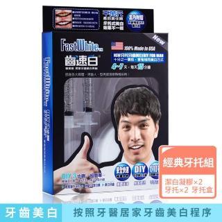 【FastWhite齒速白】男仕牙托牙齒美白組360度貼近更白更強效(非美白貼片棒球帽刮鬍刀刮鬍皂)