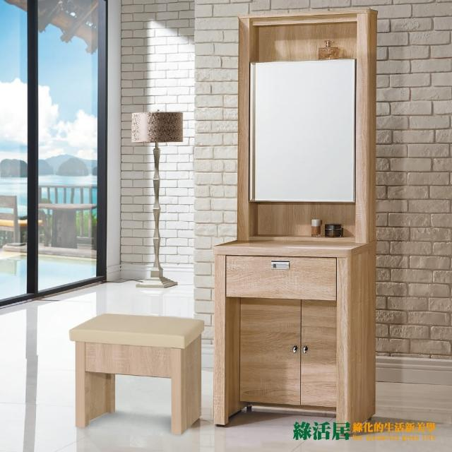 【綠活居】歐慕斯 2尺橡木紋化妝鏡台組(含化妝椅)