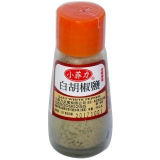【小菲力】白胡椒鹽45g