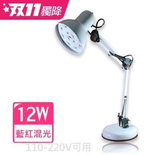 【君沛光電】LED 12瓦/12W 植物生長檯燈 工作燈 植物燈(藍紅混光)
