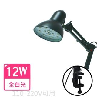 【君沛光電】LED 12瓦/12W 植物生長檯燈 工作燈 植物燈(植物白光)