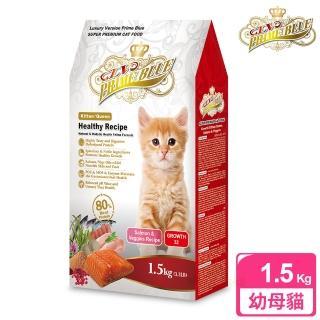 【LV藍帶精選】滋補幼母貓1.5kg(鮭魚海鮮+蔬果食譜)