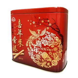 【喜年來】芝麻蛋捲禮盒512公克(蛋捲)