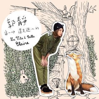【福茂唱片】(郭靜/療癒繪本年曆專輯《這一切 還是迷人的》(1CD))