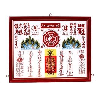 【開運陶源】乾坤太極圖 乾坤八卦圖 30x26cm(5號)