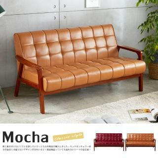 【H&D】Mocha 北歐現代風胡桃木深色三人皮沙發(亮駝色)