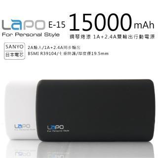 【LAPO】15000mAh 鋼琴烤漆3.4A雙輸出行動電源(E-15)