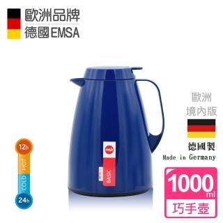 【德國EMSA】頂級真空保溫壺 玻璃內膽 巧手壺系列BASIC-保固5年(1.0L 率性藍)