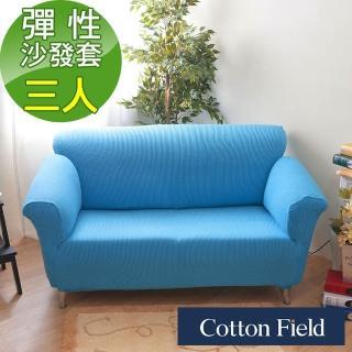 【棉花田】歐文超彈力三人彈性沙發套(5色可選)