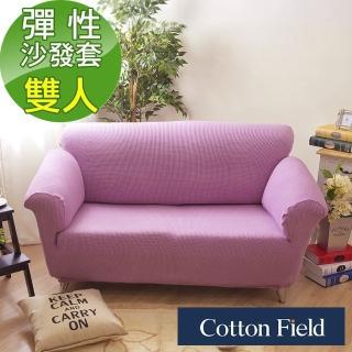 【棉花田】歐文超彈力雙人彈性沙發套(5色可選)