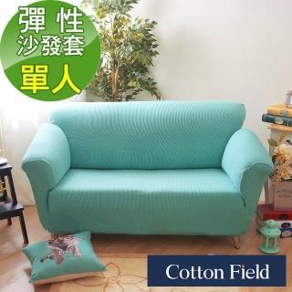 【棉花田】歐文超彈力單人彈性沙發套(5色可選)