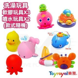 【日本《樂雅 Toyroyal》】洗澡系列玩具組合(軟膠玩具*3噴水玩具*2)